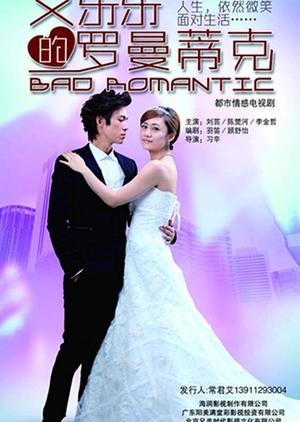 Bad Romantic (China) 2013