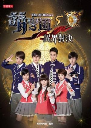 The M Riders 5 (Taiwan) 2013