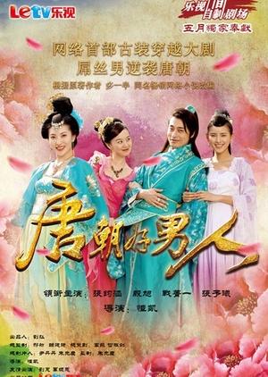 Man Comes to Tang Dynasty (China) 2013