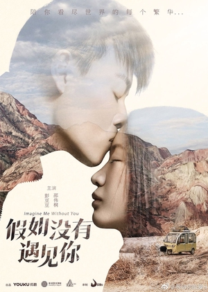 Imagine Me Without You (China) 2018
