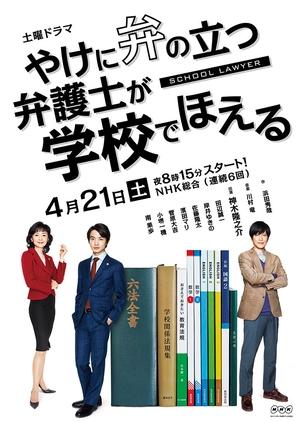 Yakeni Ben no Tatsu Bengoshi ga Gakko de Hoeru (Japan) 2018