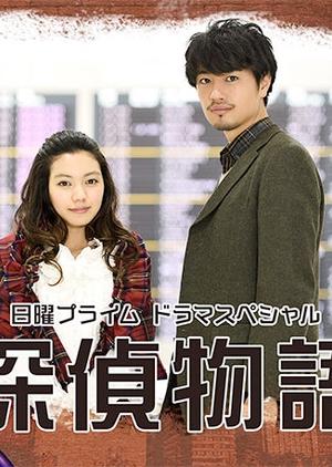 Tantei Monogatari (Japan) 2018