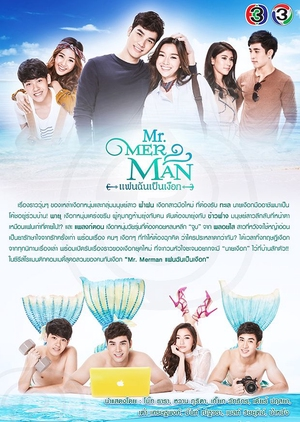 Mr. Merman (Thailand) 2018
