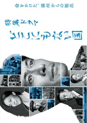 Doko ni mo Nai Kuni (Japan) 2018