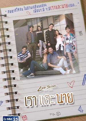 Love Songs Love Series: Rao Lae Nai (Thailand) 2018