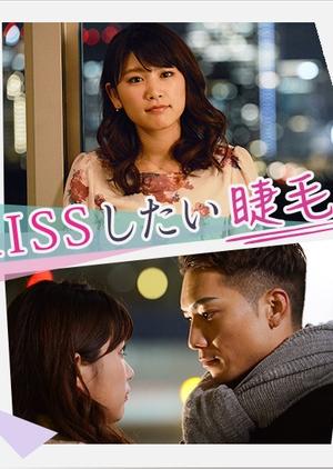 Kiss Shitai Matsuge (Japan) 2018