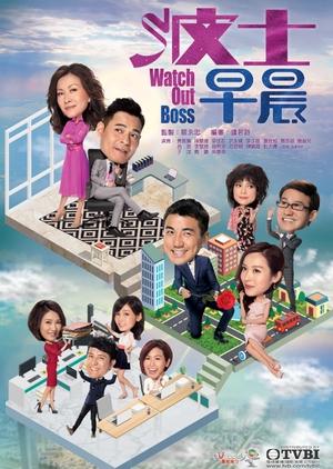 Watch Out Boss (Hong Kong) 2018