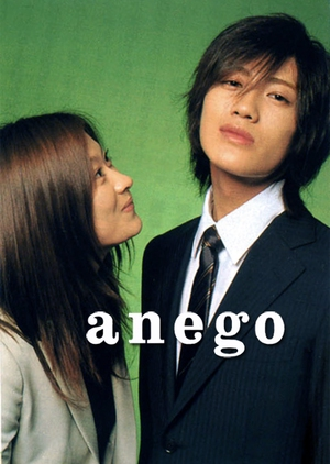 Anego 2005 (Japan)