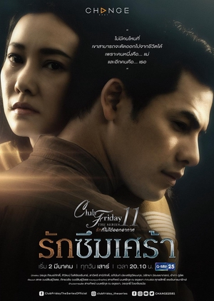 Club Friday The Series Season 11: Ruk Seum Sao 2019 (Thailand)