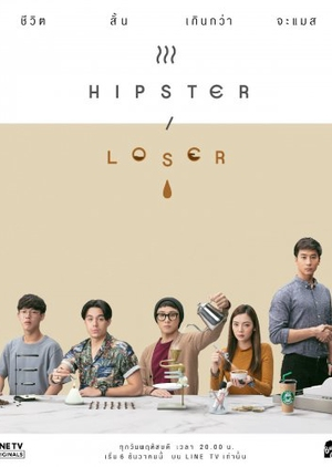 Hipster or Loser 2018 (Thailand)
