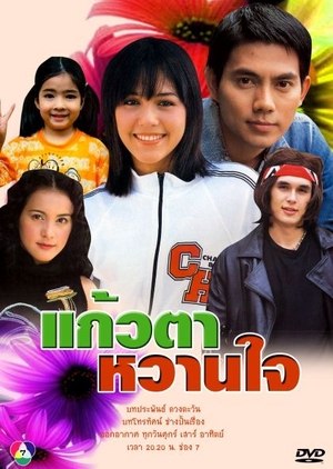 Kaew Ta Warn Jai 2003 (Thailand)