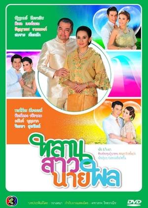 Laan Sao Naipon 2013 (Thailand)