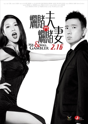 Mr. and Mrs. Gambler 2012 (Hong Kong)
