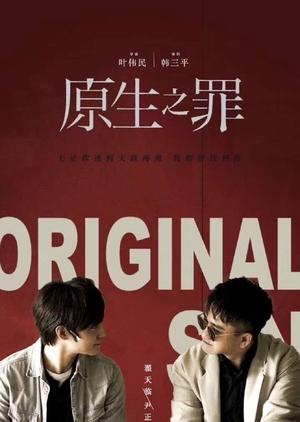 Original Sin Season 2 2019 (China)