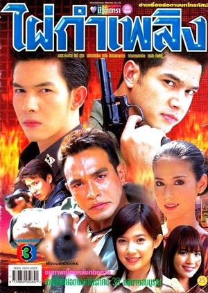 Pai Kam Plerng 2004 (Thailand)