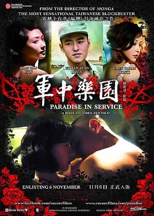 Paradise in Service 2014 (Taiwan)