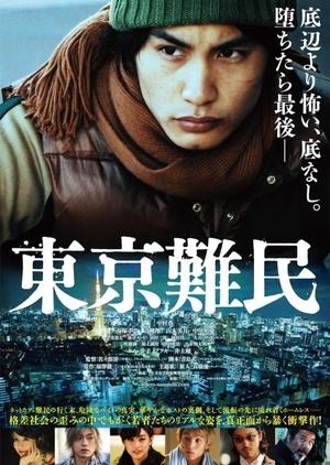 Refugee In Tokyo 2014 (Japan)