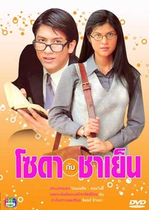 Soda Gub Cha Yen 1999 (Thailand)
