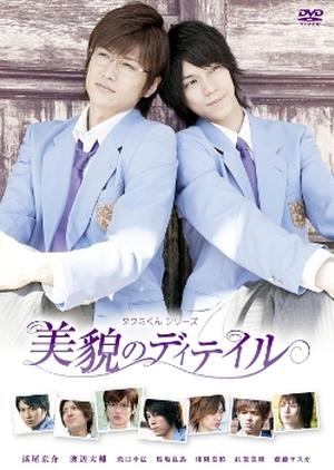 Takumi-kun Series 3: The Beauty of Detail 2010 (Japan)