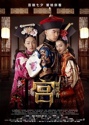 The Palace 2013 (China)