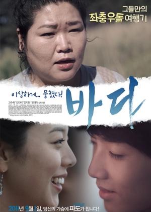 Themselves 2011 (South Korea)