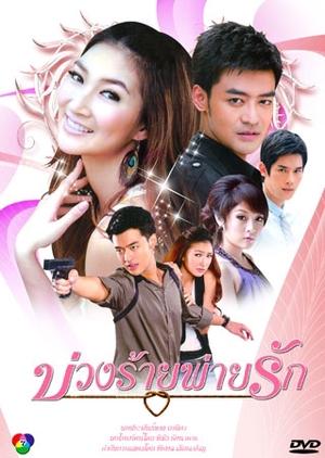 Buang Rai Pye Ruk 2009 (Thailand)