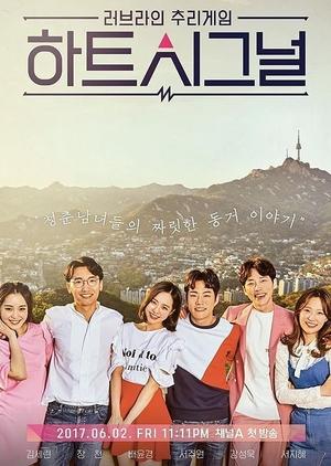 Heart Signal 2017 (South Korea)