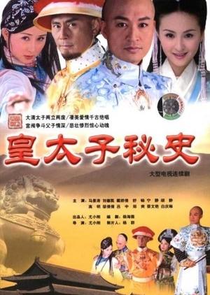 Huang Tai Zi Mi Shi 2004 (China)