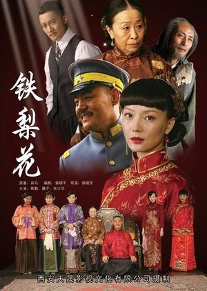 Iron Pear 2010 (China)
