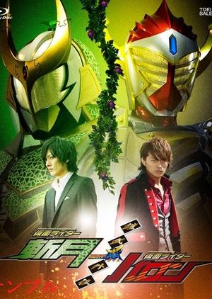 Kamen Rider Gaim Gaiden: Zangetsu / Baron 2015 (Japan)