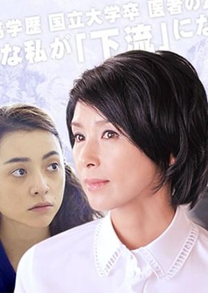 Karyu No Utage 2011 (Japan)