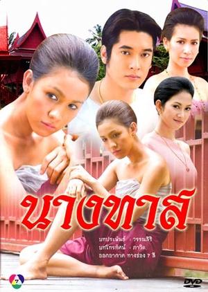 Nang Tard 2008 (Thailand)