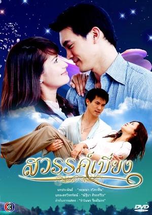 Sawan Biang 2008 (Thailand)