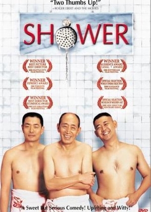 Shower 1999 (China)