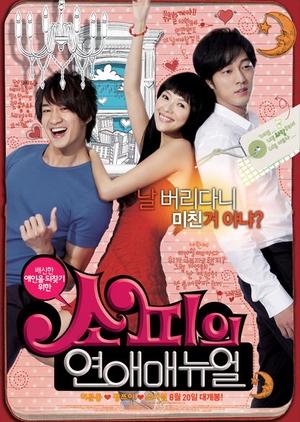 Sophie's Revenge 2009 (China)