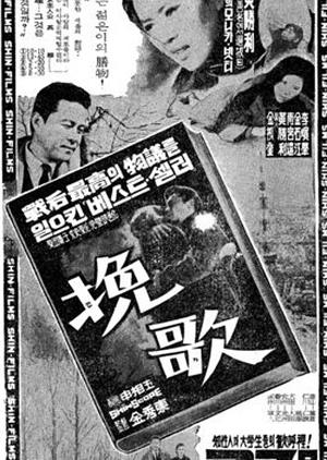 The Elegy 1965 (South Korea)