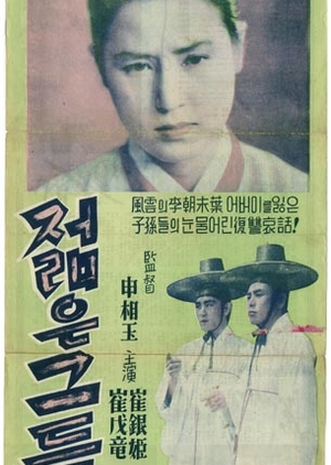The Youth 1955 (South Korea)
