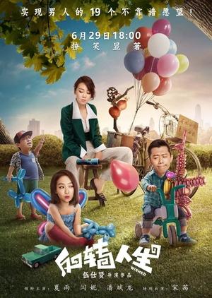 Wished 2017 (China)