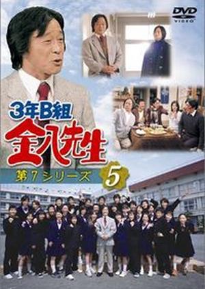 3 nen B gumi Kinpachi Sensei 7 2004 (Japan)