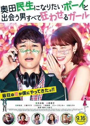 A Boy Who Wished to be Okuda Tamio and a Girl Who Drove All Men Crazy 2017 (Japan)