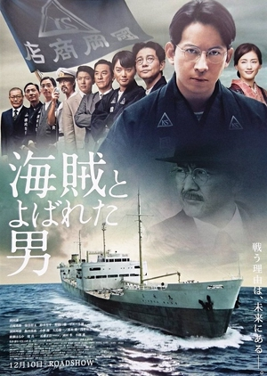 A Man Called Pirate 2016 (Japan)