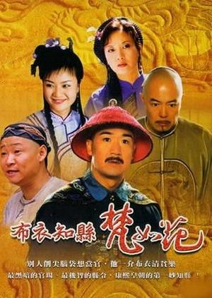 Bu Yi Zhi Xian Fan Ru Hua 2003 (China)