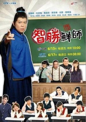 Confucius 2012 (Taiwan)