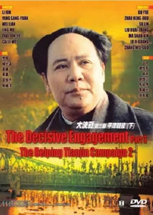 Decisive Engagement: Beiping Tianjin Campaign 1992 (China)