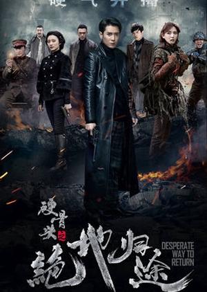 Desperate Way to Return 2018 (China)