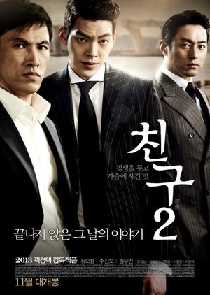 Friend 2 2013 (South Korea)