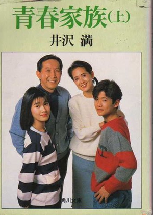 Seishun Kazoku 1989 (Japan)