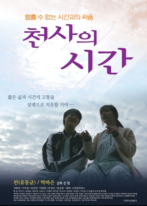 The Angel's Time 2018 (South Korea)