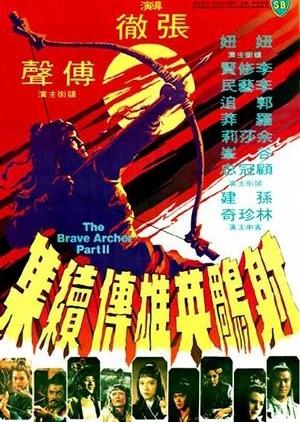 The Brave Archer 2 1978 (Hong Kong)