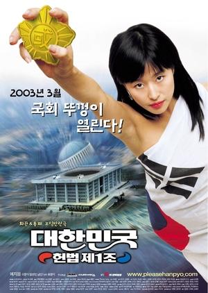 The First Amendment of Korea 2003 (South Korea)
